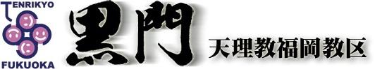 天理教福岡教区